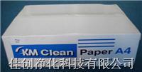 东莞无尘打印纸,A4无尘打印纸