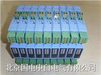 GD8046电流信号输入配电隔离器(输出回路供电)