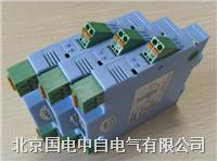 GD8041电流信号输入配电隔离器