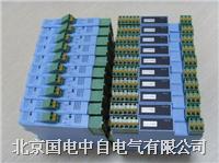 GD8047电流信号输入配电隔离器(输出回路供电 一入二出)