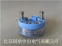 GDT288热电偶温度变送器(隔离型)
