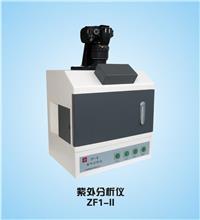 多功能紫外分析仪 ZF1-II型
