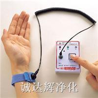 M-3手腕带测试仪,静电环测试仪 CDH-4037