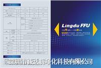 空气净化单元,空气过滤单元,FFU,层流罩 L-F2