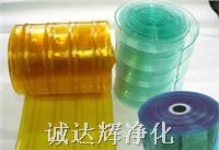 透明防静电帘,防静电透明帘,0.3防静电透明帘 2mm*200mm*30m