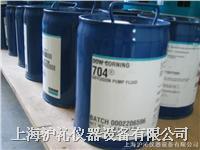 美国道康宁扩散泵硅油DC704|扩散泵硅油DC704|扩散泵油DC704