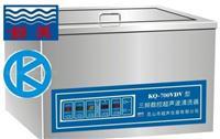 超声波清洗器KQ-500GVDV三频 KQ-500GVDV