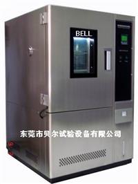 高低温交变湿热试验箱 BE-TH-120