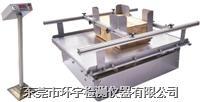 振动台/颠簸台/振动试验台/振动机/振动冲击台/模拟运输振动台 BF-SV-100