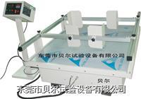 模拟汽车运输振动试验机 BF-SV-100