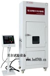电池挤压针刺一体机 BE-6047