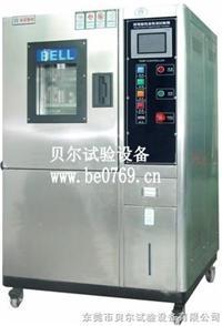 80升高低温试验箱 BE-HL-80