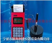 MH320便携式里氏硬度计厂家直销 MH320
