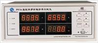 PF56 型数字国际龙8娱乐老虎机-官方首页PF56