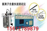 CLU-V型氯離子含量快速測定儀
