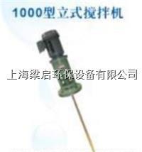 液体搅拌机1000型 液体搅拌机1000型