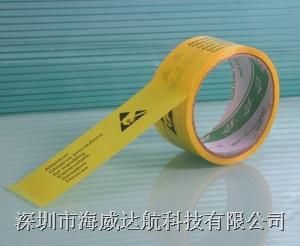 防静电警示胶带 警示胶带 防静电警示胶带生产厂商