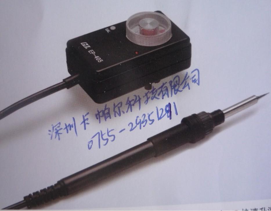 便携式可调恒温电烙铁 ep-405