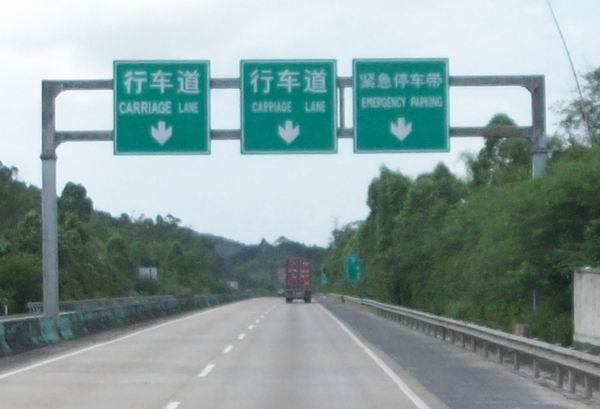 高速公路标志牌 0