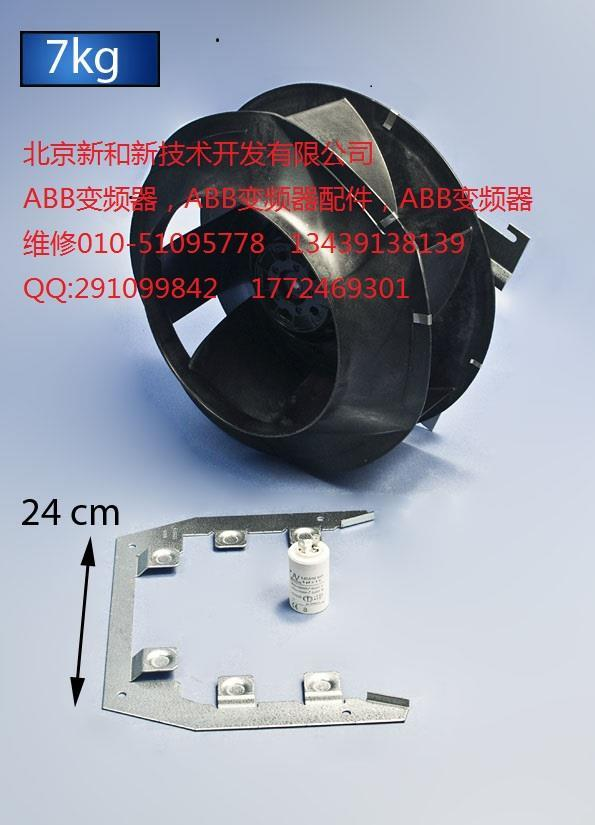 abb变频器冷却风扇r4e355-rm03-05 r4e355-rm03-05
