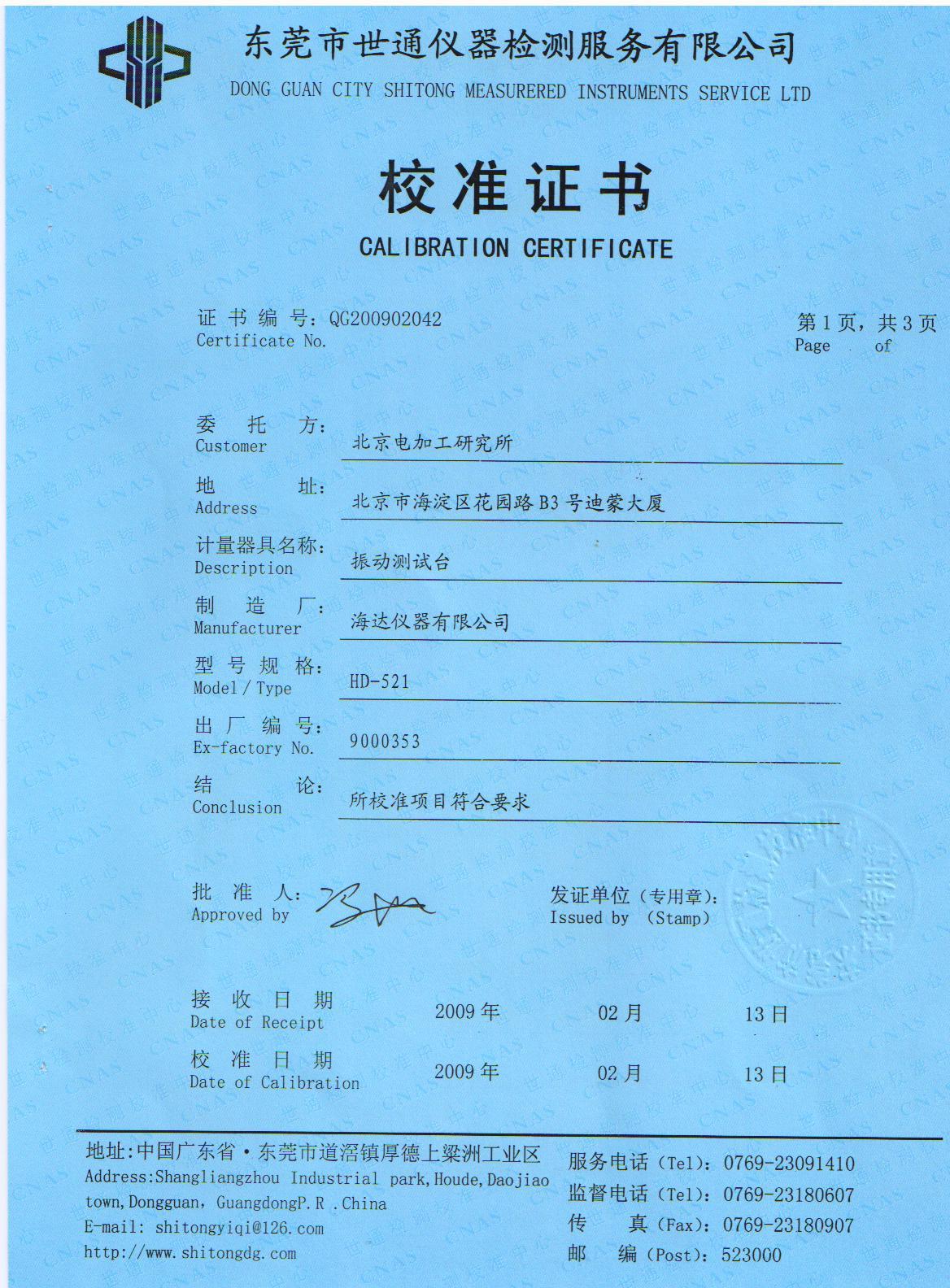 校准证书9