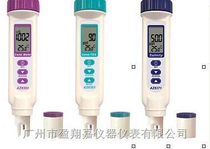 电导率计/盐度计/TDS测试仪AZ8351/AZ8361/AZ8371