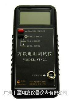 澳门方块电阻测试仪ST-21