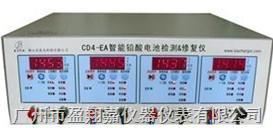 智能铅酸电池检测修复仪CD4-EA