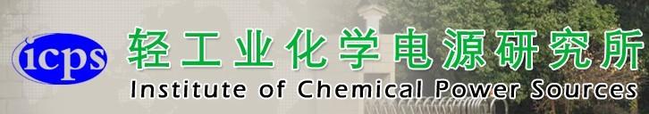 轻工业化学电源研究所