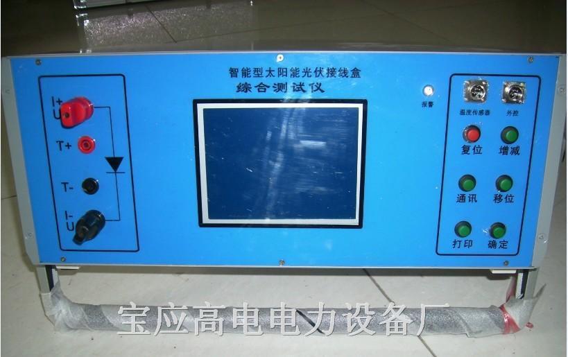 一、 概述 GDJHC智能型太阳能光伏接线盒综合测试仪,是针对光伏接线盒及其它配套组件的电气特性测试而研制的专用测试仪器,可测试接线盒及其组件的压降、漏电流、温漂以及导通直流电阻等参数,能满足20—300W接线盒(6个二极管至一个二极管)的测试所需的要求,它可以广泛应用在接线盒生产厂家和光伏组件生产厂家对接线盒电气性能参数测试,以提高接线盒产品的性能及质量。 本仪器采用微电脑控制,320*240点阵的大液晶屏幕显示,测量快速,显示清晰明了。并带有故障报警的功能。测量时无需用户反复拔插接线端子倒