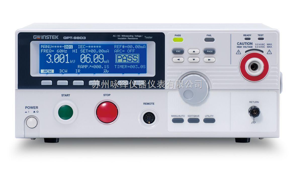 台湾固纬gpt-9802交直流耐压测试仪 gpt-9802