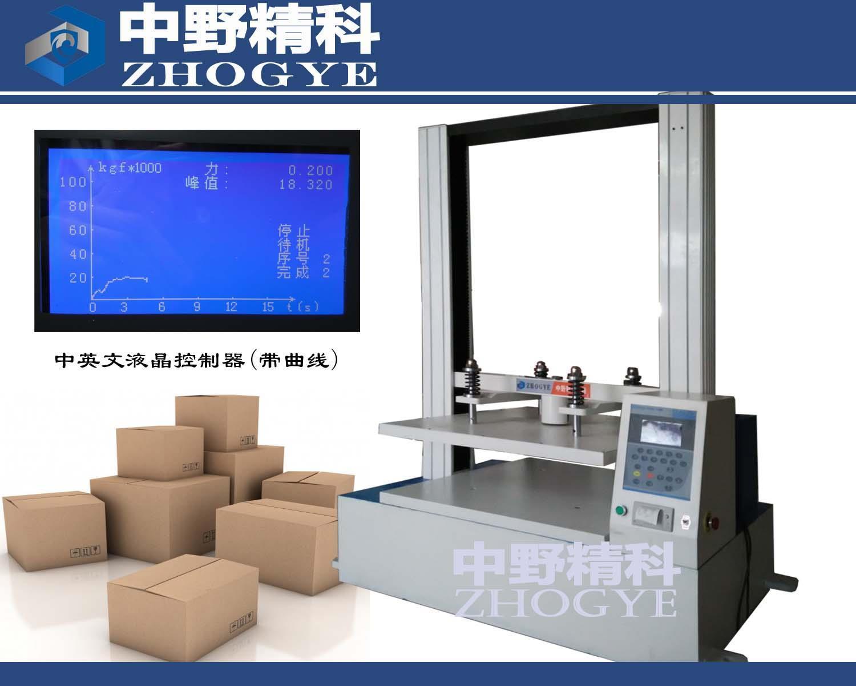 测试仪/纸箱压缩强度测定仪/纸箱抗压测试仪/纸箱抗压强度测试仪器